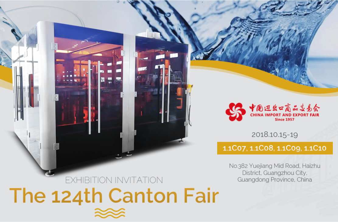 Jinrong Machinery will Attend the 124th Canton Fair from October 15th to 19th